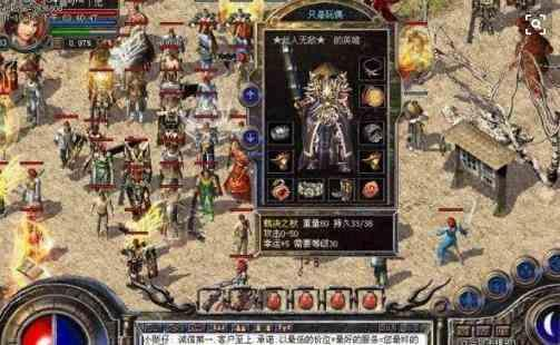RMB合击传奇中玩家攻略  合击传奇 第2张