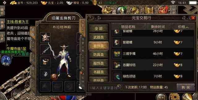 反驳1.76精品版传奇的战士PK无人能敌  1.76精品版传奇 第1张